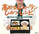 高校生レストランひみつのレシピ