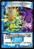 デュエルマスターズ コアクアンのおつかい(新規イラストホイル版)/革命 超ブラック・ボックス・パック (DMX22)/ シングルカード