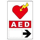 ユニット AED設置・誘導標識 831-03(誘導用表示・右矢印)