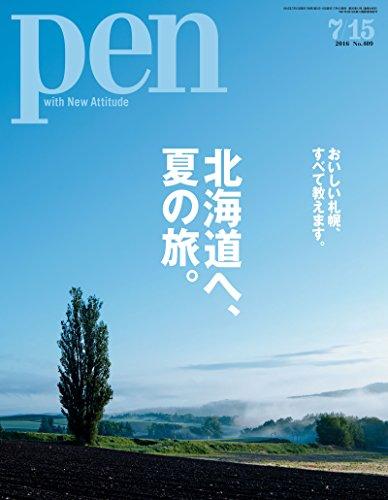 Pen (ペン) 『特集 北海道へ、夏の旅。』〈2016年 7/15号〉 [雑誌]