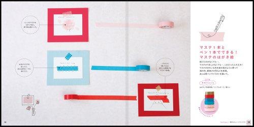 イラストでアレンジ! マスキングテープの使い方 (玄光社MOOK)