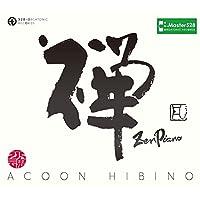 ピアノで奏でる〜愛の周波数528Hz〜『ZEN PIANO -Master528』日本レコード大賞企画賞受賞アーティスト