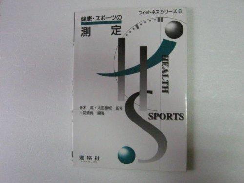 健康・スポーツの測定 (フィットネスシリーズ)