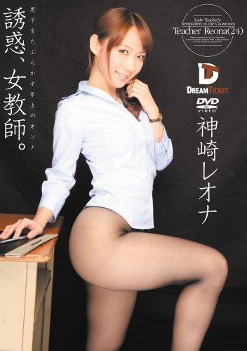 [神崎レオナ] 誘惑、女教師。 男子をたぶらかす年上のオンナ Teacher Reona(24)神崎レオナ