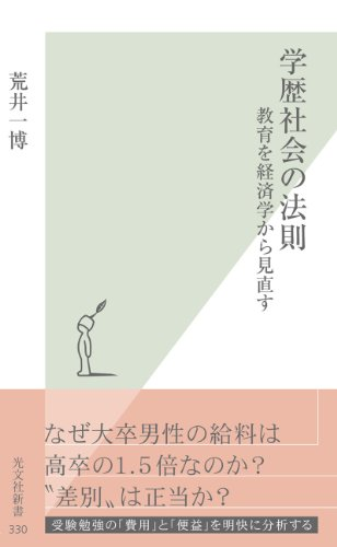 学歴社会の法則~教育を経済学から見直す~ (光文社新書)
