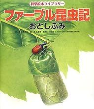 ファーブル昆虫記 おとしぶみ (科学絵本ライブラリー)