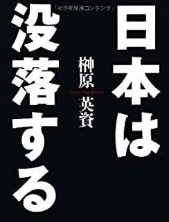 日本は没落する (朝日文庫)