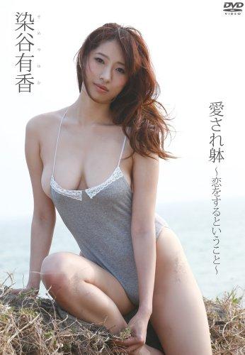 染谷有香 愛され躰~恋をするということ~ [DVD]