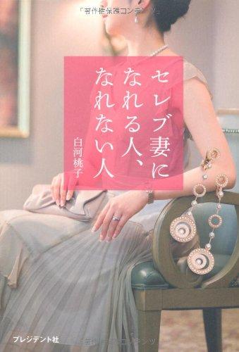 セレブ妻になれる人、なれない人 ― 年収1000万円以上の男性と結婚できる人の小さな習慣 [単行本]