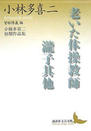 老いた体操教師・瀧子其他 小林多喜二初期作品集