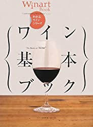 ワイン基本ブック (ワイナートブック―わかるワインシリーズ)