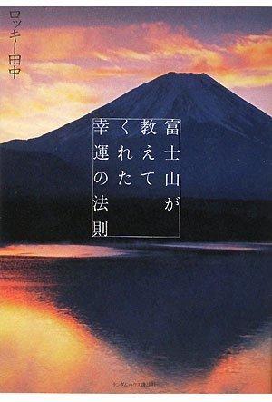 富士山が教えてくれた幸運の法則
