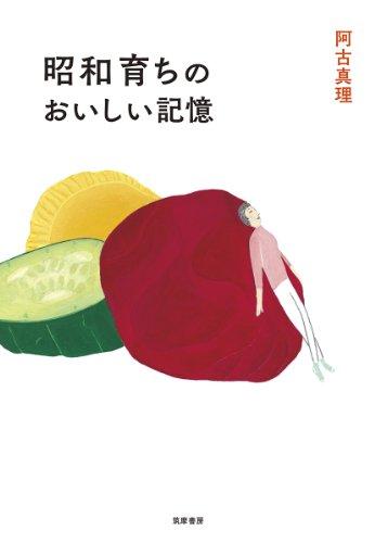 昭和育ちのおいしい記憶 (単行本)