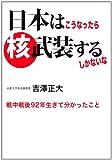 日本はこうなったら核武装するしかないな—戦中戦後92年生きて分かったこと
