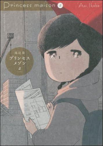 プリンセスメゾン 2 (ビッグ コミックス)