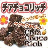 チアチョコリッチZERO お砂糖0とは思えない美味しさ 魔法のダイエットチョコ(チアシード&玄米パフ入り)