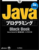 JavaプログラミングBlack Book 2nd Edition (Black Bookシリーズ)