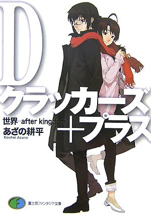Dクラッカーズ+プラス—世界-after kingdom- (富士見ファンタジア文庫 (96-30))