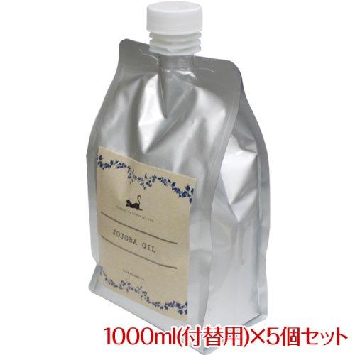 精製ホホバオイル1000ml付け替え用×5個セット 天然100%ナチュラル保湿パワーオイルマッサージオイルオイルやベビーオイル、クレンジング、スキンケアに