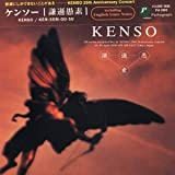 Kenso Guki (KENSO 25th Anniversary Concert)