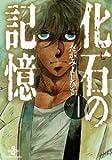 化石(いし)の記憶 (Vol.1) (秋田文庫 (22-3))