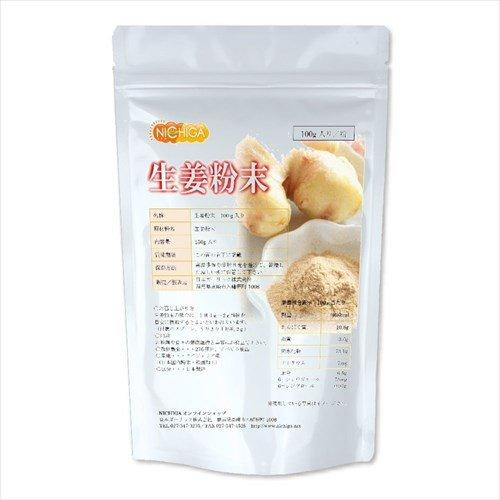 しょうが粉末 100g(Ginger 生姜)日本国内粉末蒸気殺菌加工(蒸気殺菌工程)[01]