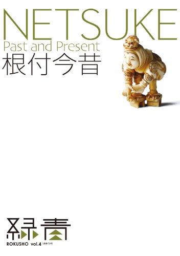 根付今昔 Past and Present (緑青 ROKUSHO vol.4)
