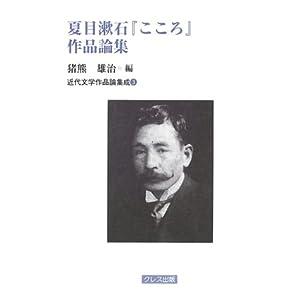 夏目漱石『こころ』作品論集 (近代文学作品論集成 (3))