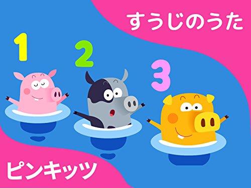ピンキッツ! すうじのうた - Season 1