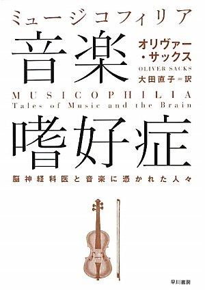 音楽嗜好症(ミュージコフィリア)―脳神経科医と音楽に憑かれた人々