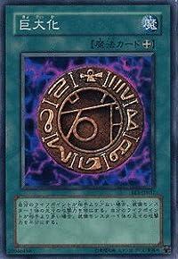 【遊戯王カード】 巨大化 【スーパー】 BE1-JP037-SR