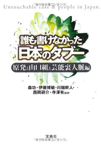 誰も書けなかった日本のタブー 原発と山口組と芸能裏人脈編 (宝島SUGOI文庫)