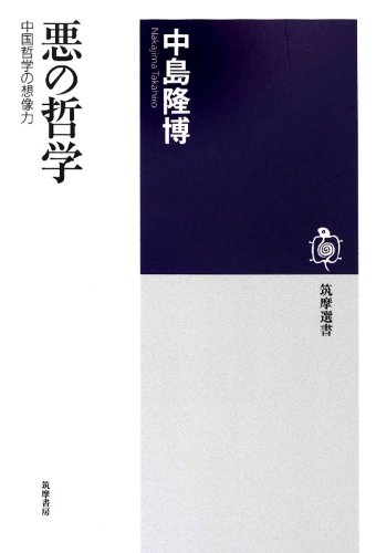 悪の哲学―中国哲学の想像力