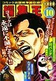 編集王 (10) (小学館文庫 (つB-10))
