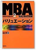 MBAバリュエーション (日経BP実戦MBA)