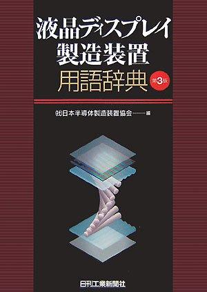 液晶ディスプレイ製造装置用語辞典