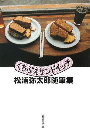 くちぶえサンドイッチ 松浦弥太郎随筆集