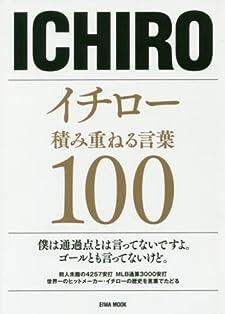 イチロー積み重ねる言葉100 (英和MOOK)