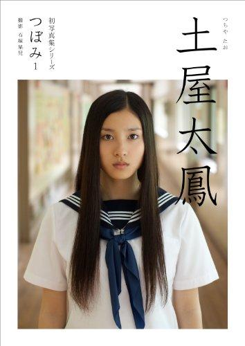 つぼみ1 土屋太鳳 (初写真集シリーズ つぼみ)