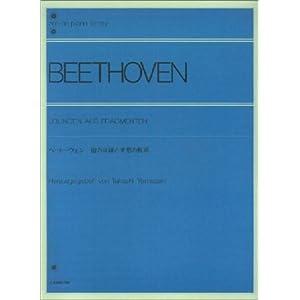 ベートーベン 指の訓練と楽想の断章