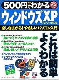 500円でわかるウィンドウズXP—楽しさ広がる!やさしいパソコン入門 (Gakken computer mook)