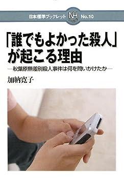 「誰でもよかった殺人」が起こる理由―秋葉原無差別殺人事件は何を問いかけたか (日本標準ブックレット)