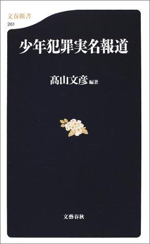 少年犯罪実名報道 (文春新書)