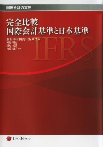 完全比較: 国際会計基準と日本基準