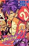 アイシールド21 17 (ジャンプ・コミックス)