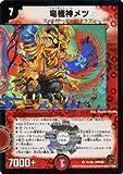 デュエルマスターズ 【 竜極神メツ 】 DMC66-31-BR 《超 BEST》