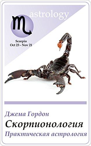 dzhoanna-vulfolk-seksualnaya-astrologiya