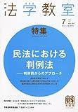 法学教室 2012年 07月号 [雑誌]