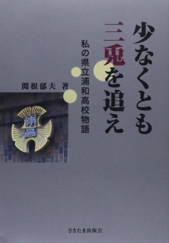 少なくとも三兎を追え―私の県立浦和高校物語