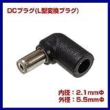 DCコネクター 【C-06259】 2.1mm標準DCプラグ (L型変換プラグ) MA-121SL【DCプラグ】